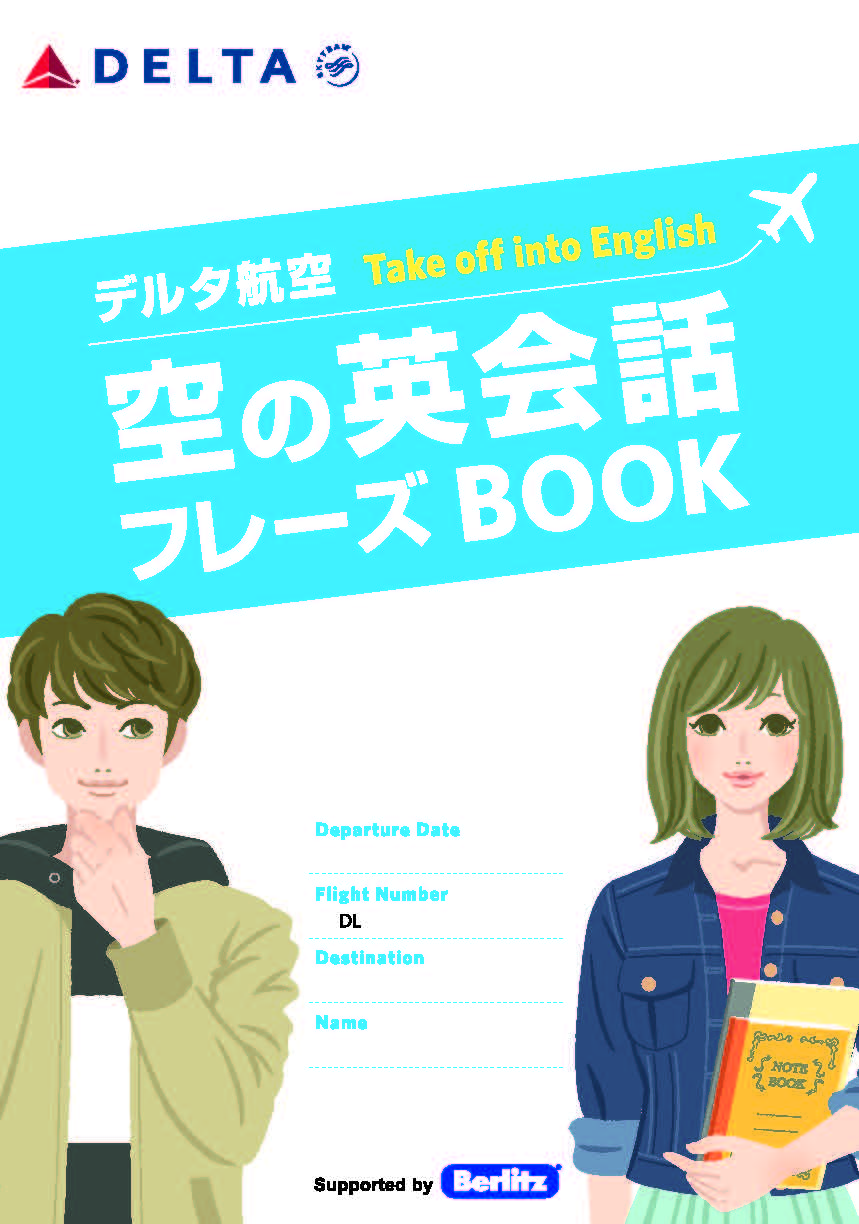 Delta English Conversation Book - cover