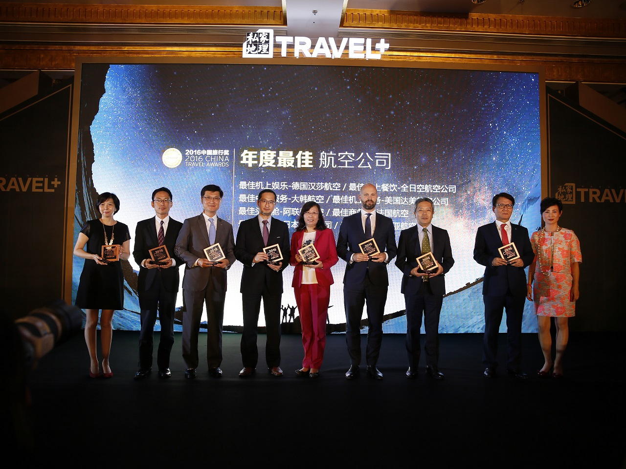 2016 China Travel Awards