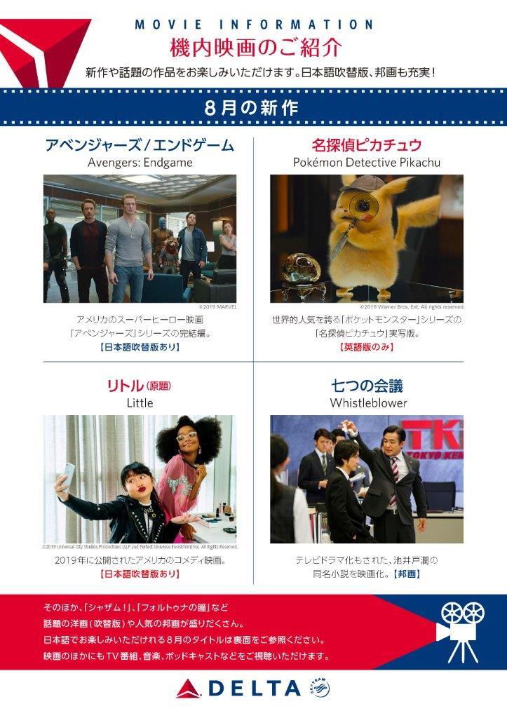 DELTA Movie guide 8_Page_1_L.jpg