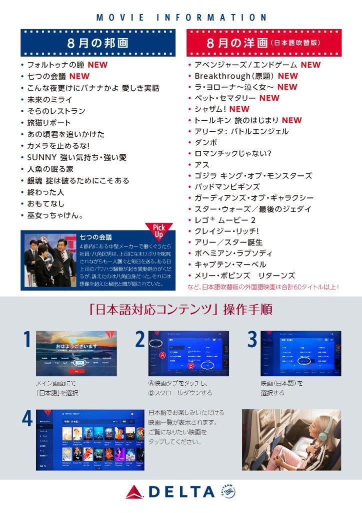 DELTA Movie guide 8_Page_2_L.jpg