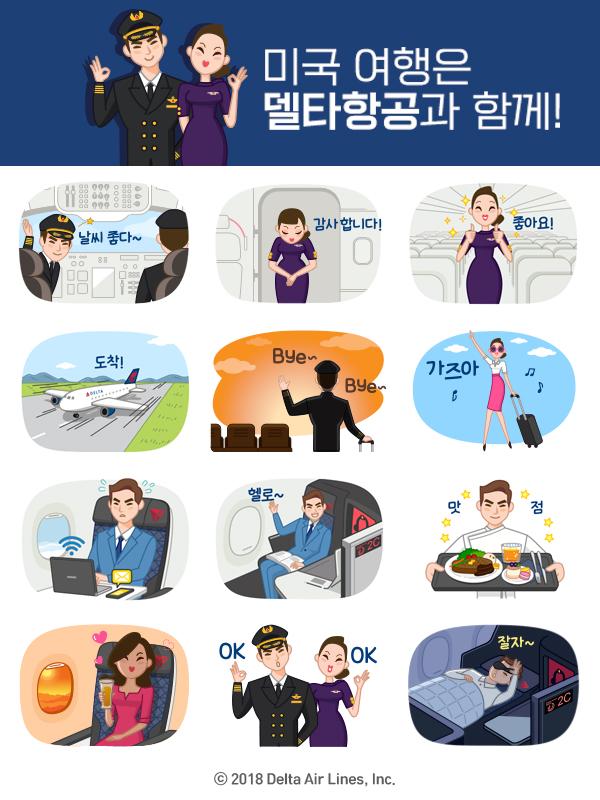 Delta-KakaoTalk-emoticons