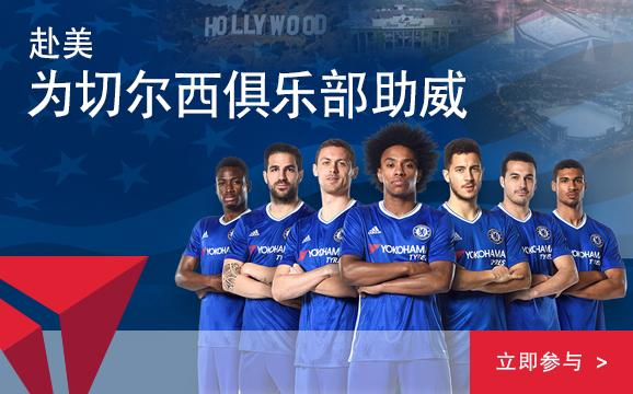 Chelsea Ad