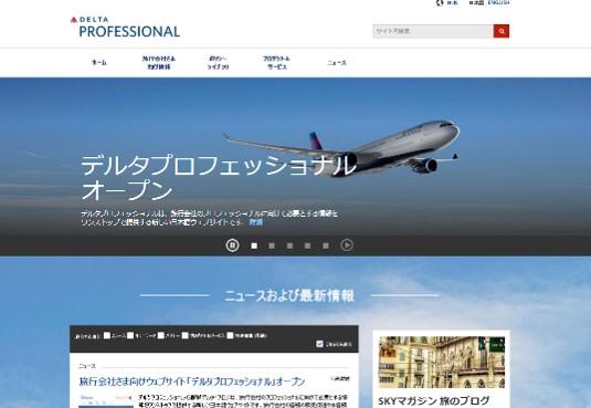 Delta Pro Japan site
