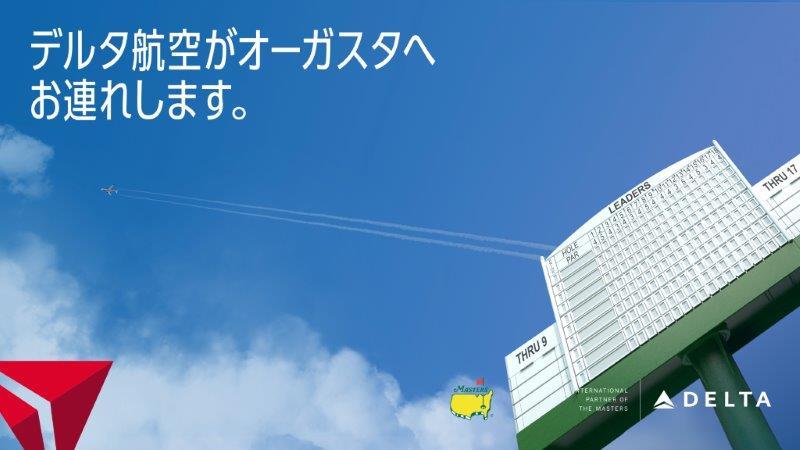 Delta_Master_JP_1920x10803.jpg