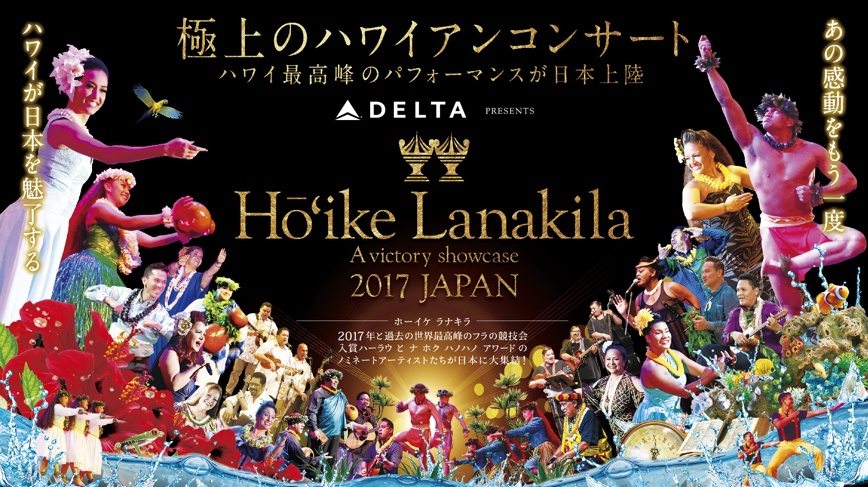 Hoike Lanakira2017