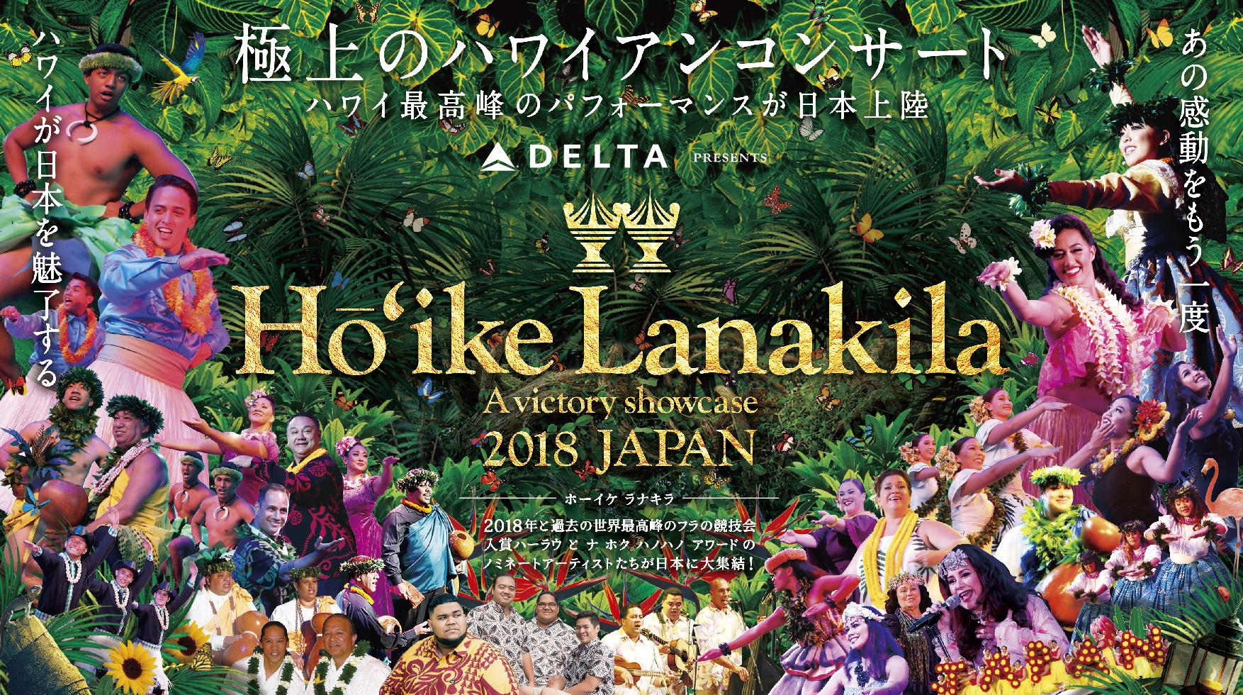 Hoike Lanakila 2018