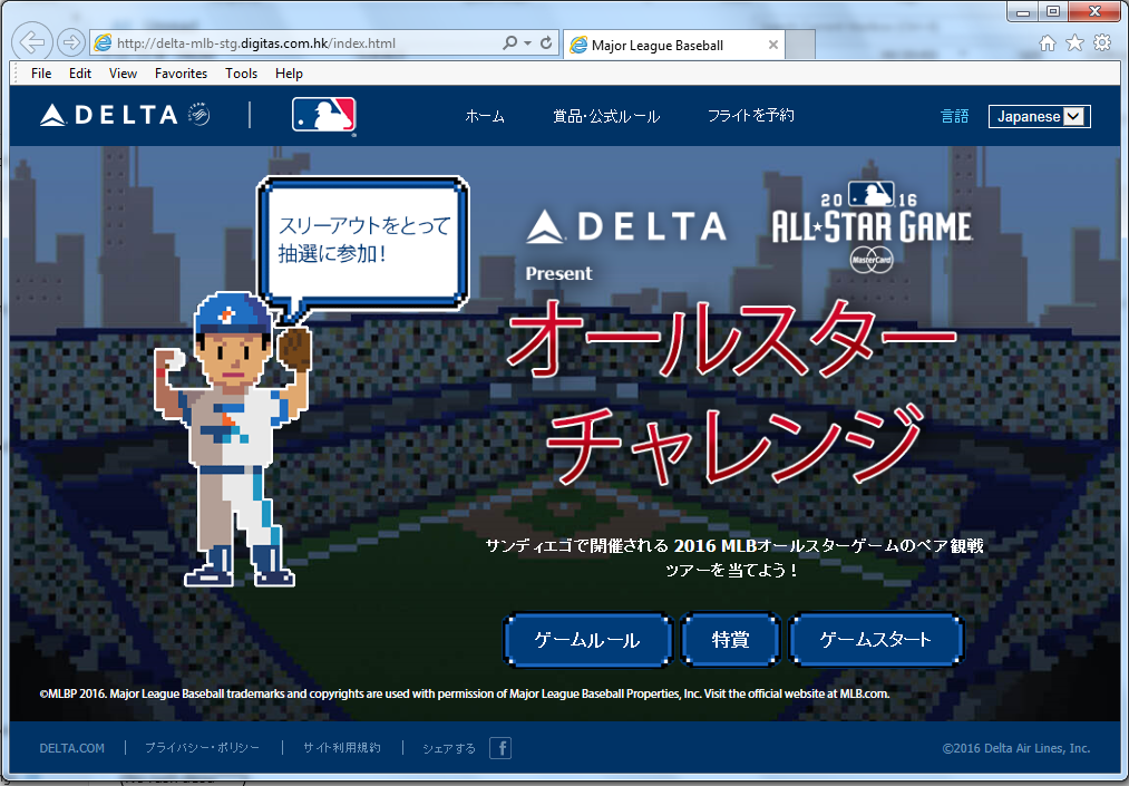 MLB ASG Screen capture