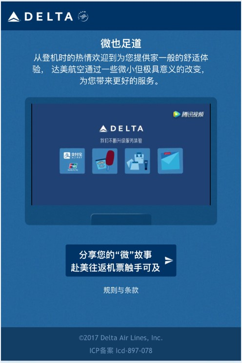 Delta small things campaign China