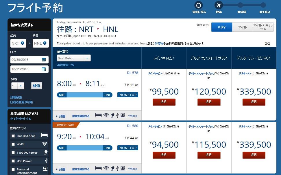 NRT-HNL Screenshot