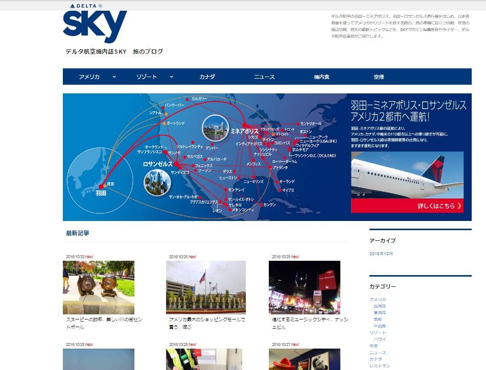 Sky Web Travel Blog