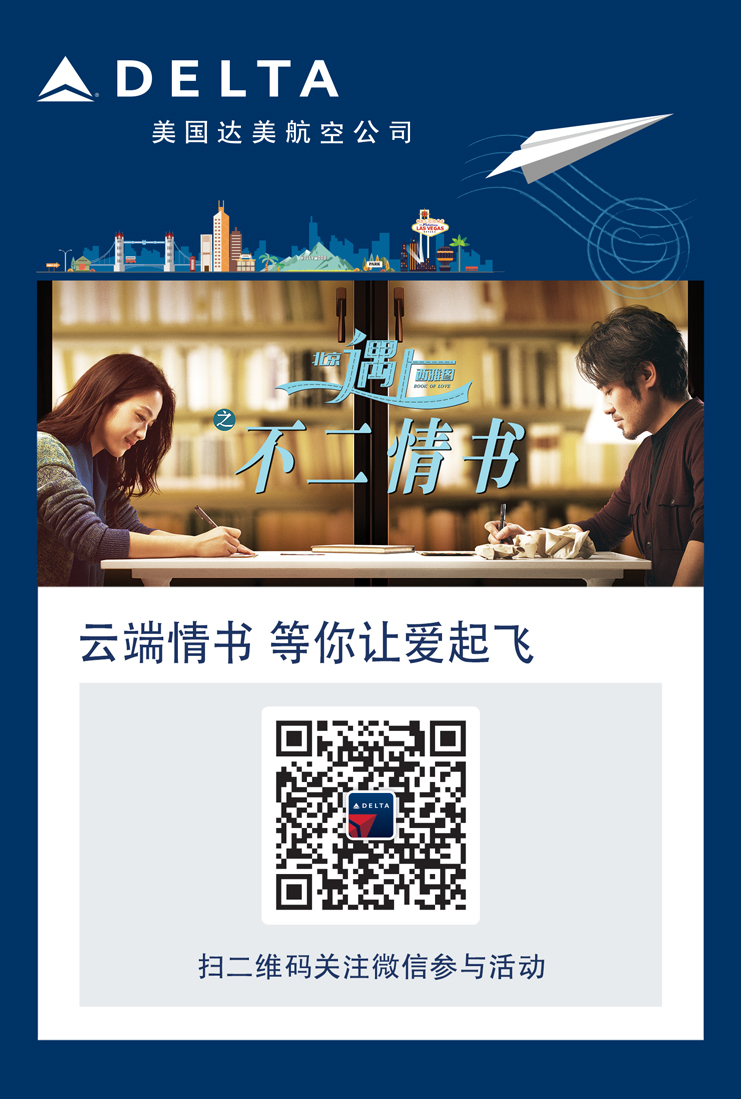 China Movie Image We Chat